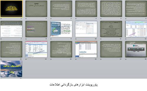 ابزارهای بازگردانی اطلاعات  پاورپوینت ابزارهای بازگردانی اطلاعات  دانلود پاورپوینت ابزارهای بازگردانی اطلاعات